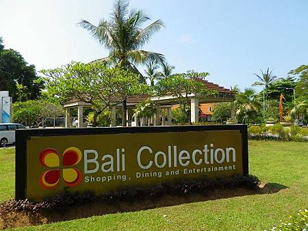 【2015遊】峇里島★Bali Collection★Nusa Dua何處去