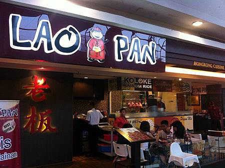 【食】印尼泗水★LAO PAN老板★香港料理及新加坡雞飯