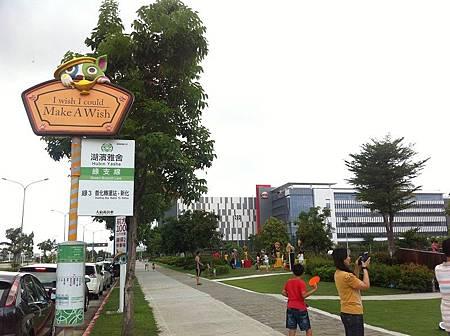 【遊】台南★南科。幾米公園、裝置藝術★南科不只是科技。還有人文氣息