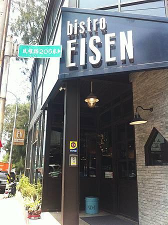 【食】新竹★Eb EISEN bistro★巨城購物中心附近。工業風餐廳。小酒館