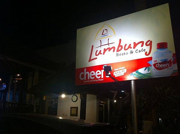 【食】印尼泗水★Lumbung Besto %26; Cafe★G Walk外圍,峇里島風格的印尼菜餐廳