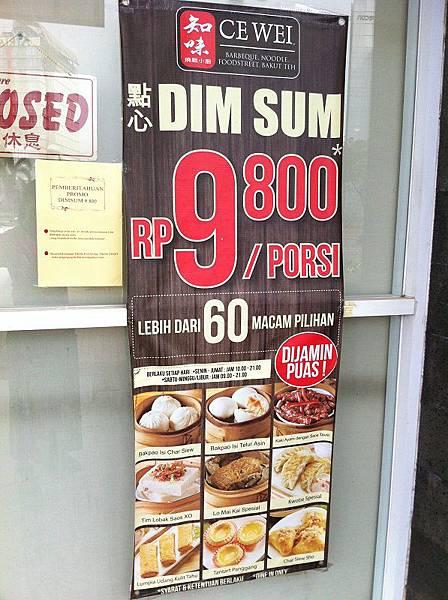 【食】印尼雅加達★知味CE WEI★Serpong平價茶餐廳,近Mal Serpong