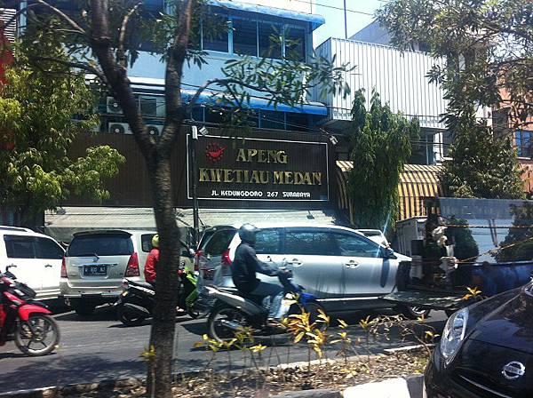 【食】印尼泗水★APENG KWETIAU MEDAN★泗水市區人氣排隊小餐館