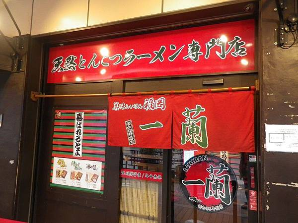 【食】日本東京★一蘭拉麵★日本超人氣連鎖拉麵,這輩子至少要吃一次!