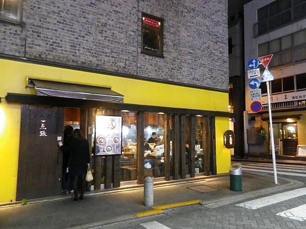 【食】日本東京★一點張拉麵★新發現!!隱藏在赤坂見附的拉麵店,炒飯也好好吃!