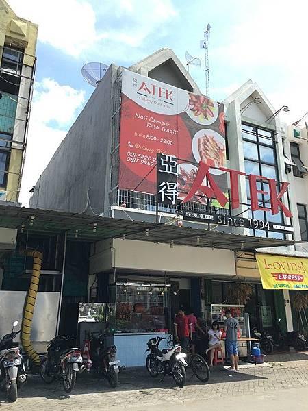 【食】印尼雅加達★亞得ATEK★燒臘飯、海南雞飯、中式料理
