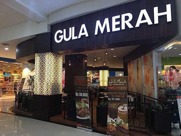 【食】印尼雅加達★Gula Merah★傳統印尼風味。印尼料理。印尼菜