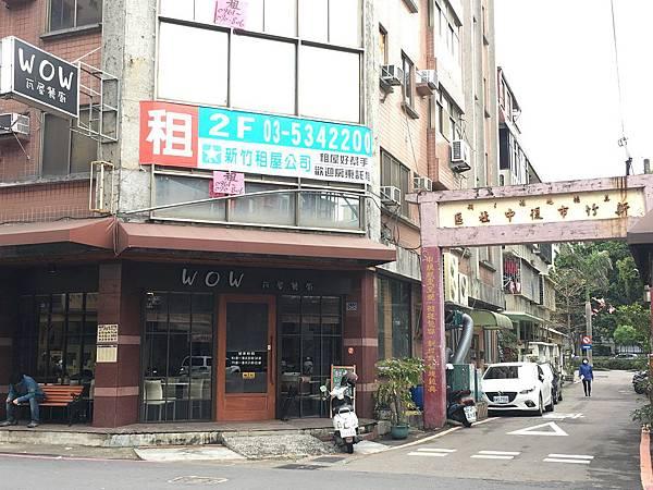 【食】新竹★WOW瓦屋餐廚★排餐、義大利麵、漢堡、啤酒。飲料無限暢飲。近巨城購物中心