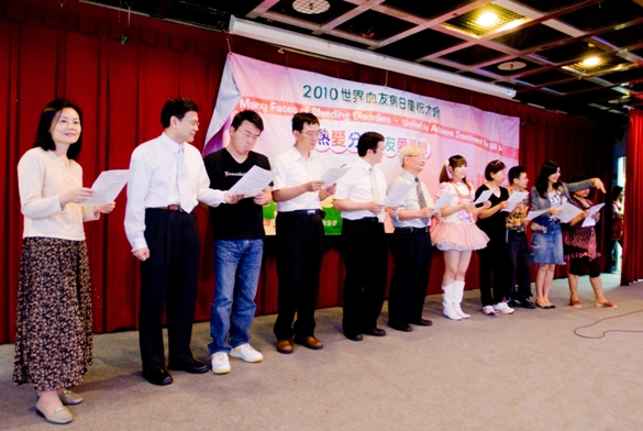 2010年世界血友病日慶祝活動