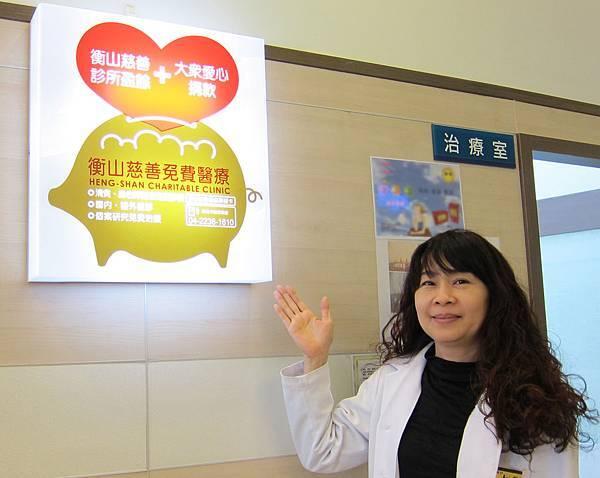 衡山慈善免費醫療專案