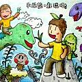 11.03.05超時空大冒險-和恐龍ㄧ起玩吧