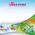 10月12-13日快樂學苑第五梯次「改變生命方程式1.jpg