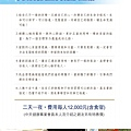 10月12-13日快樂學苑第五梯次「改變生命方程式3.jpg