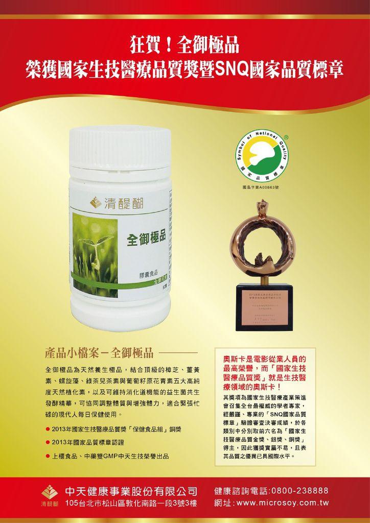 全御極品榮獲2013年國家生技醫療品質獎.jpg