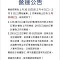 春節假期公告與1月業績截止日.jpg