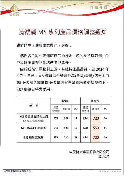 清醍醐MS系列產品價格調整通知.jpg