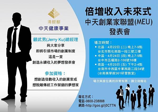 倍增收入未來式-中天創業家聯盟(MEU)發表會