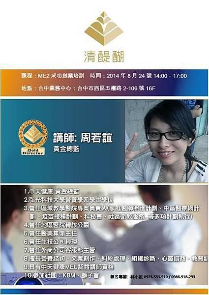 周若誼 黃金總監成功創業培訓.jpg
