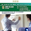 吳佳建 明珠總監 產品培訓.jpg