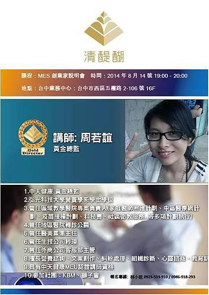 周若誼黃金總監 創業說明會.jpg