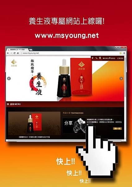 養生液專屬網站 www.msyoung.net 上線囉