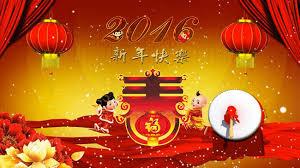 2016年新年快樂
