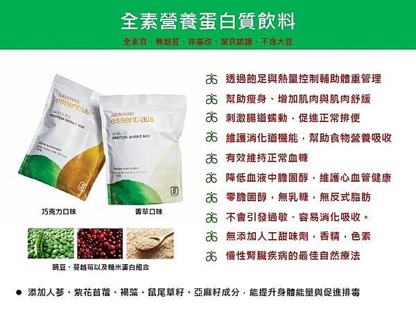 全素食營養蛋白質飲料