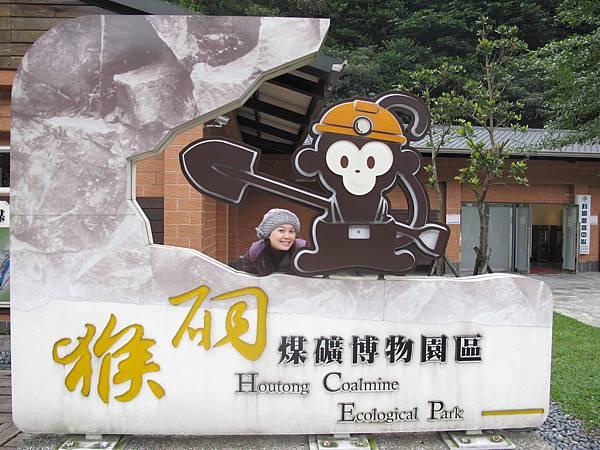11-1203-猴硐123.JPG