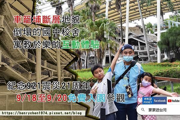 FB封面-921地震教育園區.jpg