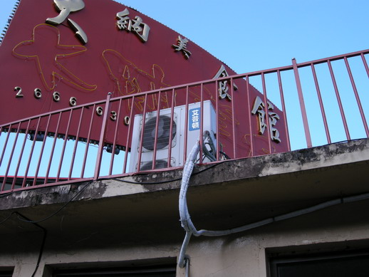 20080112【單車烏來】019