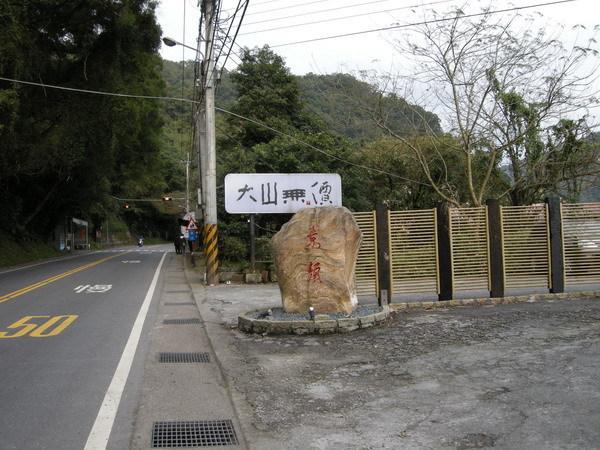 20080228【坪林】009