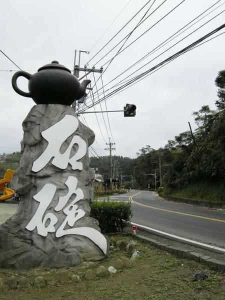20080228【坪林】022