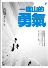 一座山的勇氣.jpg