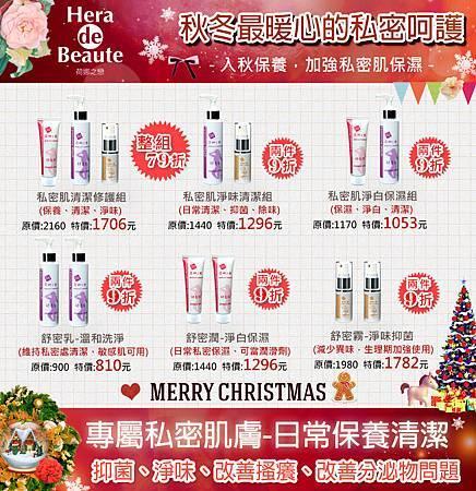 pchome銷售業面(大圖)-冬季