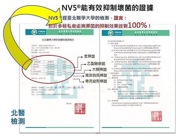 1_產品介紹系列NV5技術發展20141024