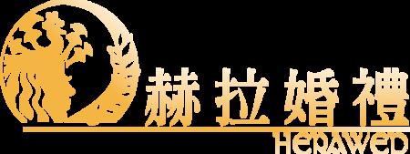 赫拉婚禮logo定2.png