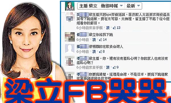 梁立FB_03.png