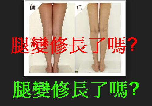 怎麼瘦大腿.jpg