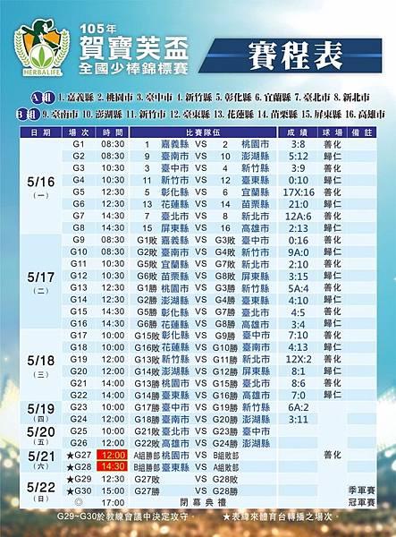 0520賽程表-異動.jpg