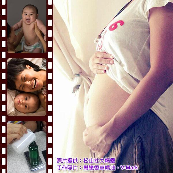 孕媽咪與芳香寶寶-松山社大精靈1