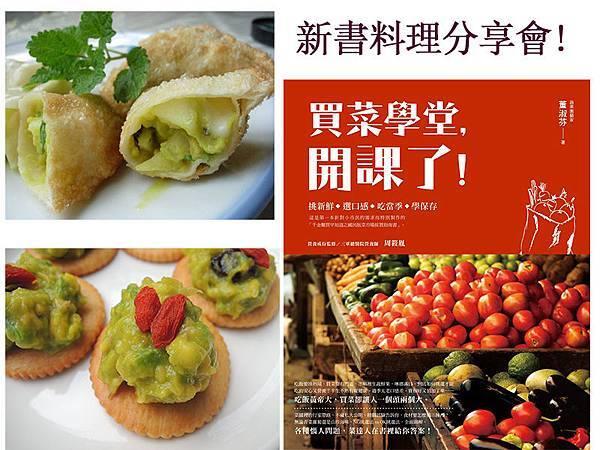 新書料理分享會