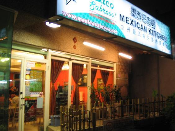 墨西哥廚房