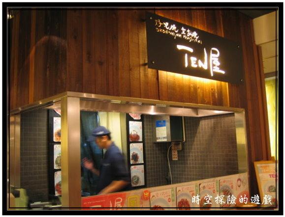 Ten屋(桃園店)