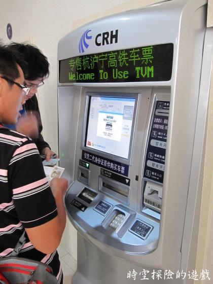 滬杭高鐵售票機