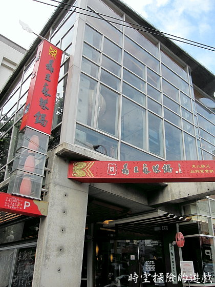 鼎王公益店