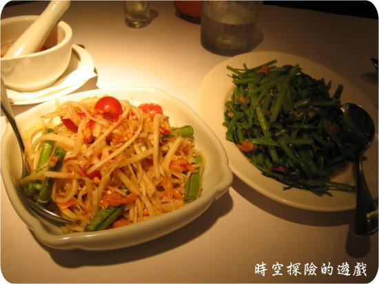 瓦城泰國料理:青木瓜沙律/蝦醬空心菜