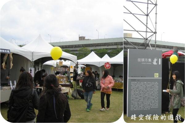 簡單生活節2008:街頭市集