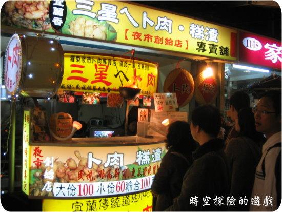 羅東夜市:卜肉與糕渣
