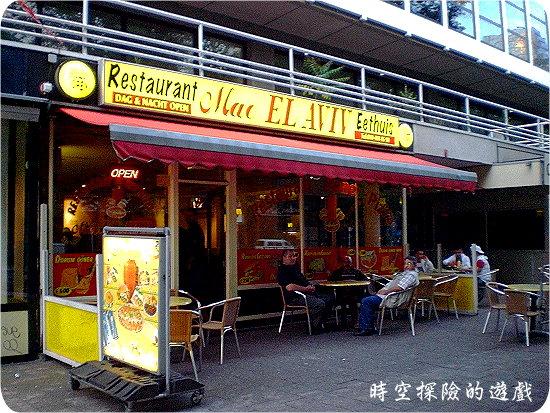 鹿特丹:Mac El Aviv餐廳