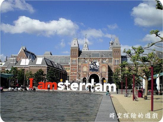 博物館廣場I amsterdam